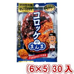 (本州送料無料) 味覚糖 Sozaiのまんま コロッケのまんま 二度づけ禁止ソース (6×5)30入 (Y10)