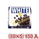 (本州送料無料) チロルチョコ ホワイト&クッキー (30×5)150入(駄菓子)の商品画像