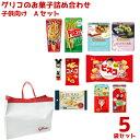 (本州送料無料)グリコのお菓子 詰め合わせ 1500円 子供向け Aセット 5入