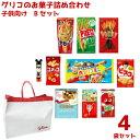 (本州一部送料無料) グリコのお菓子 詰め合わせ 1500円 子供向け Bセット 4入 【ラッキーシール対応】