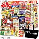 (本州送料無料) お菓子詰め合わせ ゆっくん特選シリーズ ゆっくんにおまかせ福袋