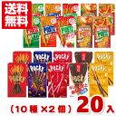 (本州送料無料) 江崎グリコ ポッキー&プリッツ 食べ比べセ