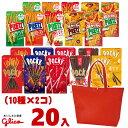 (本州送料無料) 江崎グリコ ポッキー&プリッツ 食べ比べセット トートバッグ付き (10種類×各2個)20入 (lc531)