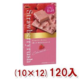 (本州送料無料) ブルボン ストロベリーラッシュ (10×12)120入 (Y10)(ケース販売)