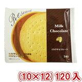 (本州送料無料)前田製菓 チョコレートサンドビスケットリサーチ(10×12)120入(Y10)(ケース販売)