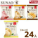 (4つ選んで、本州一部冷凍送料無料)江崎グリコ SUNAO(6×4)24入(冷凍)(スナオ アイスクリーム ロカボ 低糖質 糖質オフ)