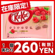 (特売!)ネスレ キットカット ミニ オトナの甘さ ラズベリー 12入.