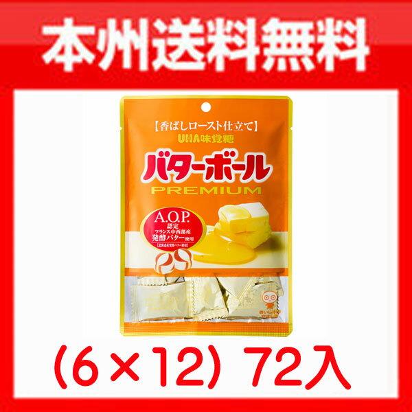 (本州送料無料!)味覚糖 バターボール プレミアム (6×12)72入.#