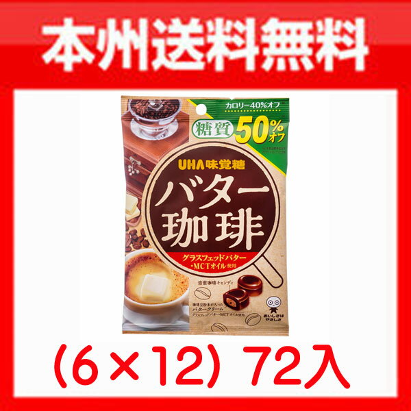 (本州送料無料!)味覚糖 糖質50%オフ バター珈琲  (6×12)72入.#