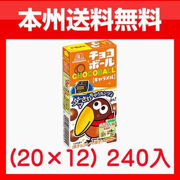 (本州送料無料)森永 チョコボール キャラメル (20×12)240入