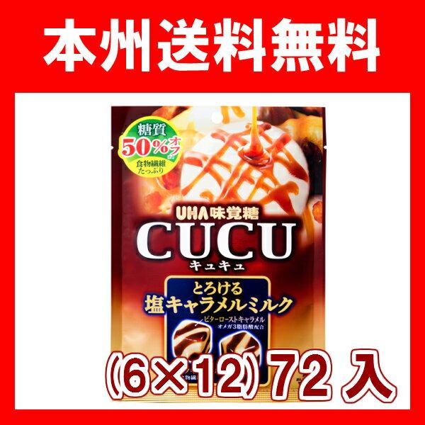 (本州送料無料!)味覚糖 CUCU キュキュ とろける塩キャラメルミルク 糖質50%オフ (6×12)72入.#