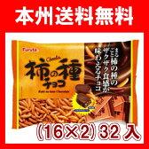 (本州送料無料!)フルタ 柿の種チョコ (16×2)32入.#