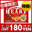 (特売!1袋180円(税別)) 不二家 15枚 増量ハートチョコレート(ピーナッツ)袋 15入 *