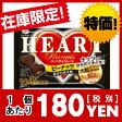 (特売!1袋180円(税別)) 不二家 15枚 増量ハートチョコレート(ピーナッツ) 甘さひかえめ袋 15入 *