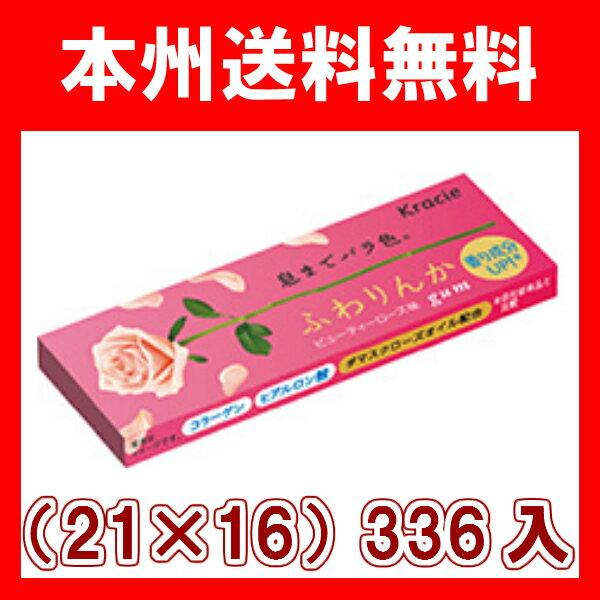 (本州送料無料!) クラシエ ふわりんかガム ビューティーローズ味 (21×16)336入.:ゆっくんのお菓子倉庫
