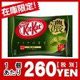 (2017年9月25日発売予定!特売)ネスレ キットカット ミニ オトナの甘さ 濃い抹茶 12袋入