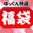 お菓子詰め合わせ ゆっくん特選シリーズ ゆっくんにおまかせ福袋3000円 1袋.