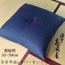 座布団 カバーセット クッション 銘仙判 55×59 北欧 おしゃれ かわいい 京都 洛中高岡屋 日本製 綿100%