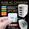 ACアダプター 4ポート USB 充電器 チャージャー PSE認証 USB充電器 4.8...