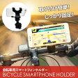 自転車 スマホホルダー ホルダー スマートフォンホルダー スマホホルダー iPhone6s iPhone6 iPhone SE iPhone5s android bicycle-holder