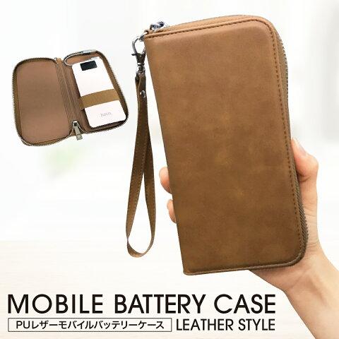モバイルバッテリーケース【ストラップ付】モバイルバッテリー ケース 大容量 軽量 iPhoneX iphone8 iPhone7 plus iPhone6s android スマホ 充電器 スマートフォン モバイル バッテリー アイコス battery-case02