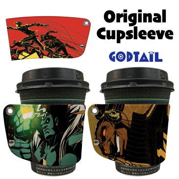 カップスリーブ レザー カフェ カップ スリーブ コップ スリーブ コーヒー カップホルダー 紙コップホルダー おしゃれ かわいい ホルダー 革 GODTALL cs-009