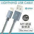 ライトニングケーブル 認証 MFI認証 Lightning ケーブル iPhone USB 15cm ライトニングケーブル iPhone6s iPhone6 iPhone SE iPhone5s opso-cable-15