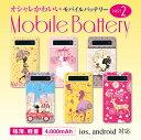 モバイルバッテリー 極薄 軽量 iPhone6 plus iPhone6s android スマホ 充電器 スマートフォン モバイル バッテリー 携帯充電器 充電 アリス 白雪姫 bt-008-s