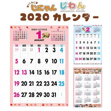 2020年 カレンダー 2020 壁掛け 2020年度版 壁掛けカレンダー かわいい ネコ ねこ 猫 じにゃん イヌ いぬ 犬 じわん calender