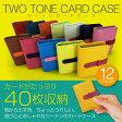 カードケース 40枚以上収納 ポイントカード クレジットカード レザー かわいい レディース 大容量 じゃばら メンズ cardcase-01-cp 送料無料 発送はメール便