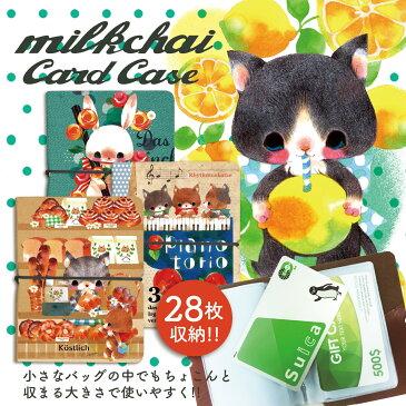 カードケース 収納 ポイントカード クレジットカード レザー かわいい レディース 大容量 じゃばら 送料無料 発送はメール便 cc-001