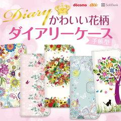 全機種対応 かわいい花柄ダイアリーケース全機種対応 ダイアリーケース 手帳型 iPhone6 Plus iP...