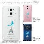 【Disney mobile F-07E】【f07e】【ケース】【カバー】【スマホケース】【クリアケース】【ディズニー】【クリアーアーツ】【イルカ】 08-f07e-ca0016