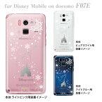 【Disney mobile F-07E】【f07e】【ケース】【カバー】【スマホケース】【クリアケース】【ディズニー】【クリアーアーツ】 09-f07e-sn0001