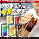 グローシール glo グロー シール glo グロー専用 スキンシール グロー ケース シール カバー 本体 gloシール 電子タバコ ステッカー スキンシール グラス アイスコーヒー ビール ジュース gl-027 送料無料 発送はメール便