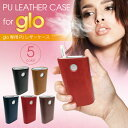 グロー ケース 電子タバコ グローケース カバー glo グロー ケース gloケース puレザー レザー gl-case01 送料無料 発送はメール便