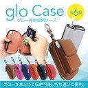 グロー ケース 電子タバコ グローケース カバー glo グロー ケース gloケース puレザー レザー gl-case03