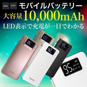 モバイルバッテリー 10000mAh 大容量 軽量 【液晶残量表示付】 iPhone6 plu…