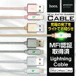 ライトニングケーブル 認証 MFI認証 Lightning ケーブル iPhone USB 1.2m ライトニングケーブル 2.4A iPhone6s iPhone6 iPhone SE iPhone5s hoco hoco-cable-01