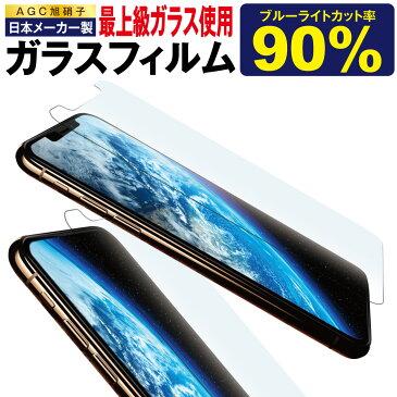 送料無料 強化ガラスフィルム ブルーライトカット フィルム ガラスフィルム ブルーライト 強化ガラス 保護フィルム iPhoneXs Max XR iPhoneX iPhone8 iPhone7 iPhone6s iPhpne6 Plus iPhone SE iPhone Xperia Z5 SO-02H SO-01H SO-03H SOV32 AQUOS SH-04H SHV34 hogo-blue01