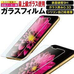 日本メーカー製最上級ガラス使用!送料無料 超硬度強化ガラス保護フィルム iPhone6s iPhpne6 Pl...