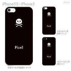 【iPhone5S】【iPhone5】【Clear Arts】【iPhone5sケース】【iPhone5ケース】【カバー】【スマホケース】【クリアケース】【クリアーアーツ】【Pixelスカル】 47-ip5s-tm0021