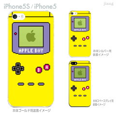 【iPhone5S】【iPhone5】【Clear Arts】【iPhone5sケース】【iPhone5ケース】【カバー】【スマホケース】【クリアケース】【クリアーアーツ】【Apple Boy】 47-ip5s-tm0028