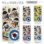 スマホケース 全機種対応 ケース カバー クリアケース iPhone 11 Pro Max iPhone11 iPhoneXS Max iPhoneXR iPhoneX iPhone8 iPhone Xperia5 SO-01M SOV41 xperia8 xperia1 SO-03L aquos sense3 lite SH-02M R3 galaxy a20 S10 S9 S8 マシュマロキングス 23-zen-ca0102