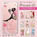 iPhone6s ケース iPhone6 Plus iPhone シリコン ソフトケース TPU 透明 カバー スマホケース クリアケース クリアカバー クリア 白雪姫 アリス 97-ip6-006