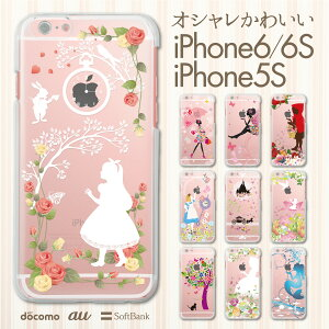 オシャレかわいいiPhone6/iPhone6s/iPhone6 Plus/iPhone5s/iPhone5/iPhone5cケース!【iPhone6/...