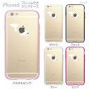 iPhone6s iPhone6 ケース バンパー カバー スマホケース クリアケース ハードケース ジアン jiang 着せ替え イラスト かわいい Clear Arts 白いクジラ 01-ip6-f0236