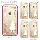iPhone6s iPhone6 ケース バンパー カバー スマホケース クリアケース ハードケース ジアン jiang 着せ替え イラスト かわいい Clear Arts アリス 08-ip6-f0115