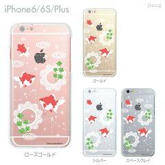 ハードクリアケース アイフォン 6 5siPhone6s iPhone6 Plus iPhone5s iphone ハードケース Clea...
