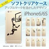 iPhone7ケース iPhone7 ケース iPhone7 Plus ケース ソフトケース iPhone6s iPhone6 Plus iPhone ソフト TPU シリコン 透明 カバー スマホケース アイフォン アイフォン7 クリアケース クリアカバー クリア iphone 97-ip6-tp003